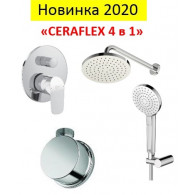 Промо-набор смесители и встроенный душ Ceraflex 4 в 1 BC447AA